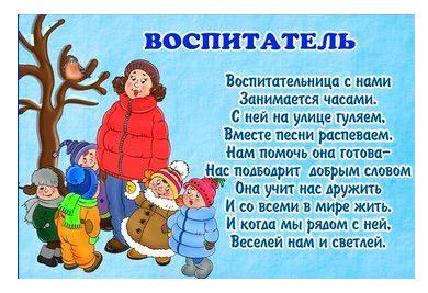 Стихи о профессиях для детей