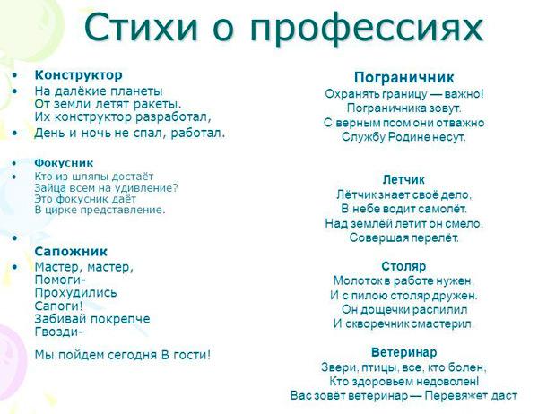 Стихи о детях | Стихи для детей 1, 2, 3, 4, 5, 6, 7, 8, 9, 1