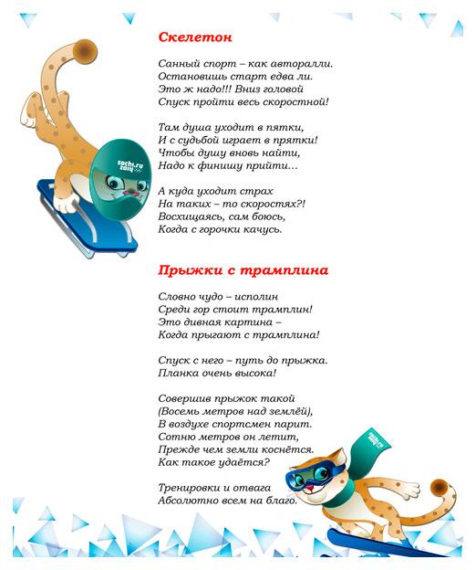 stihi pro sport dly detei