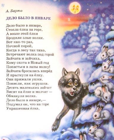 stihi pro zimu