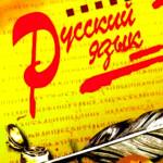 viktorina russkii yzik