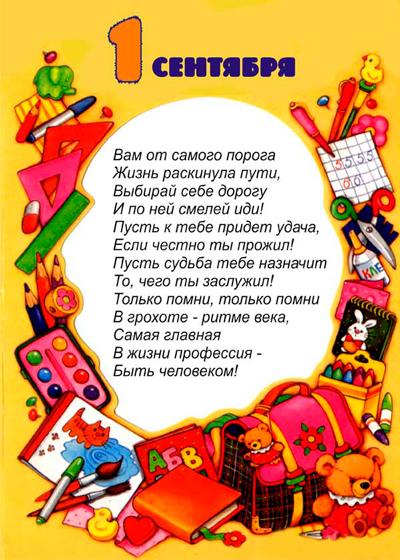 стихи с 1 сентября картинки