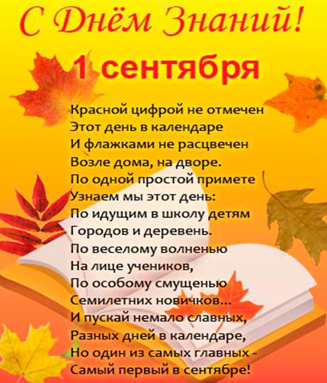 Den-znaniy-stihi