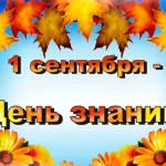 den znanii v sadike