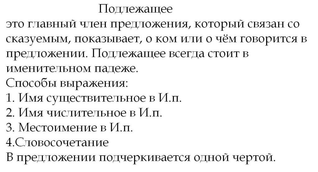 правила по русскому языку распечатать