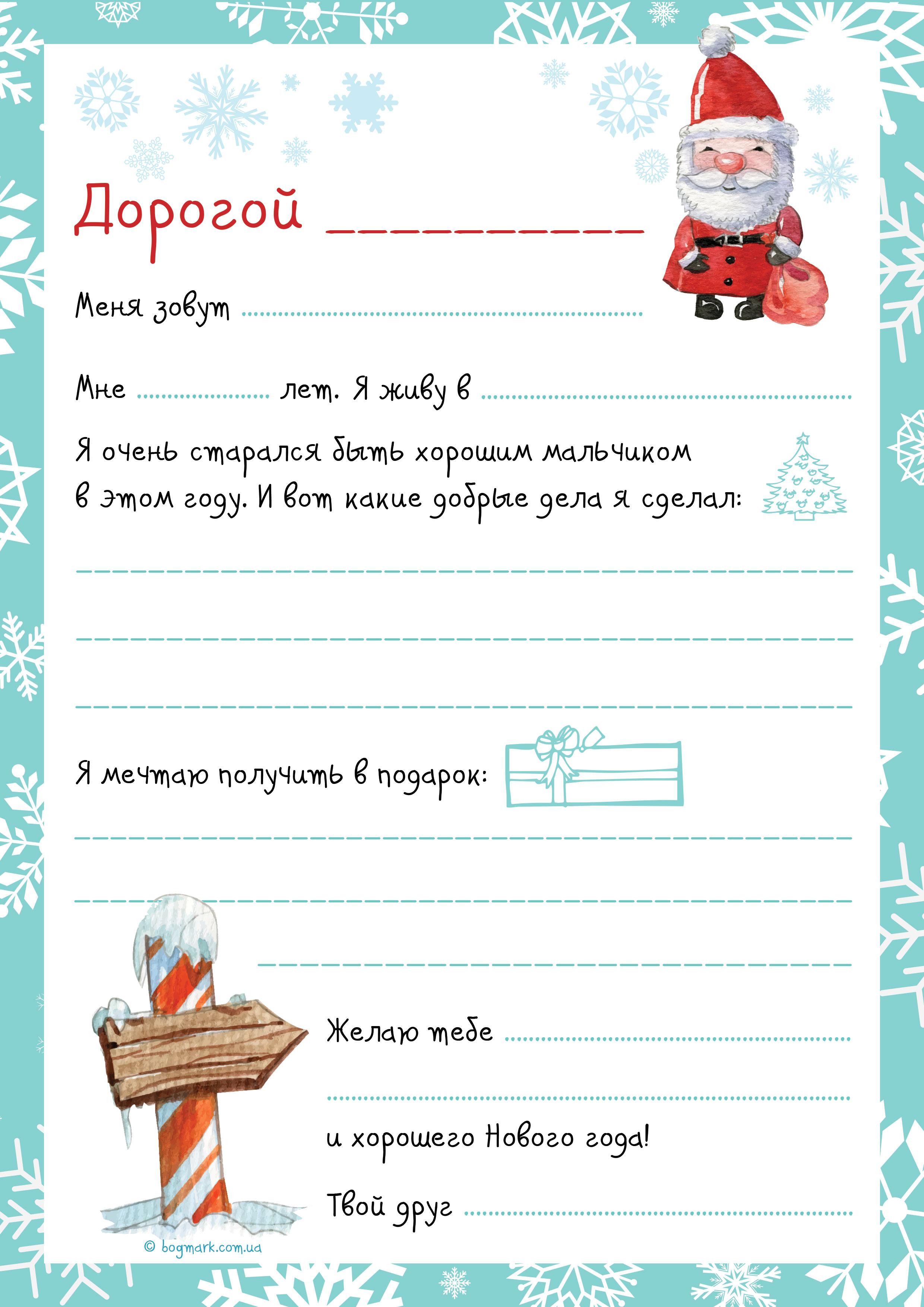 письмо деду морозу образец и бланк