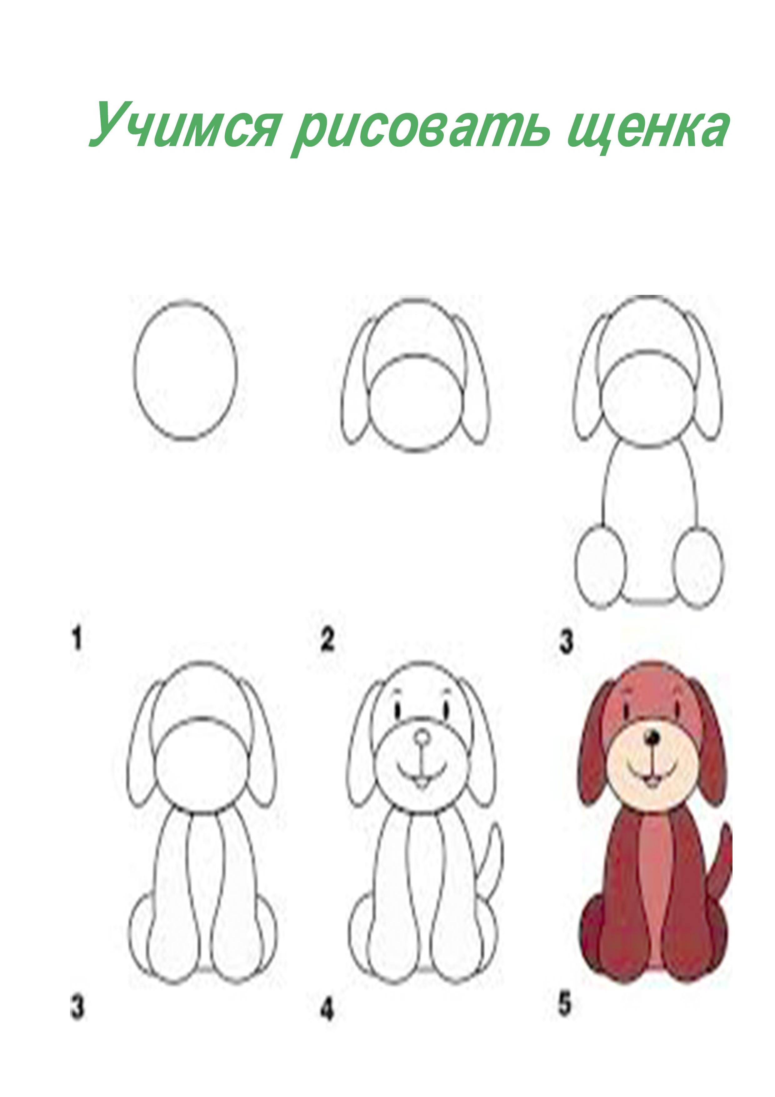 Рисуем поэтапно с детьми фото