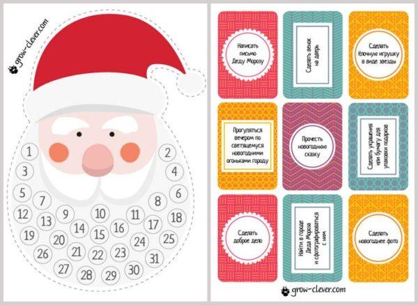 новогодний адвент календарь